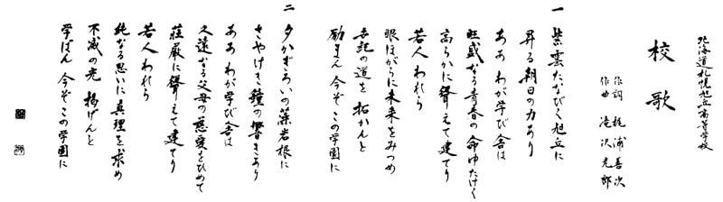 校歌 - 札幌旭丘高等学校